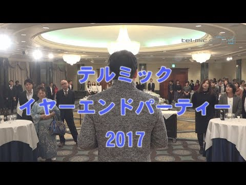 TELMIC YEAR END PARTY 2017