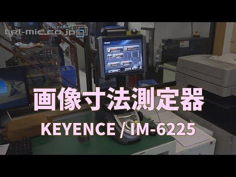 テルミックTV 02 画像寸法測定器_KEYENCE_IM-6225