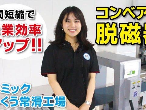 【りんくう常滑工場設備紹介】コンベア型脱磁器
