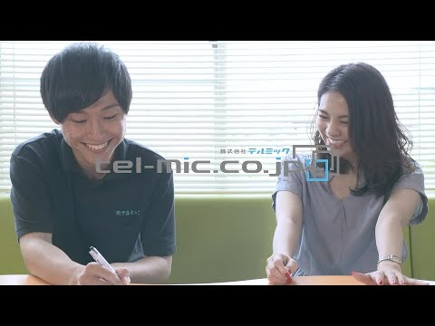 テルミック CM 繋がる笑顔編