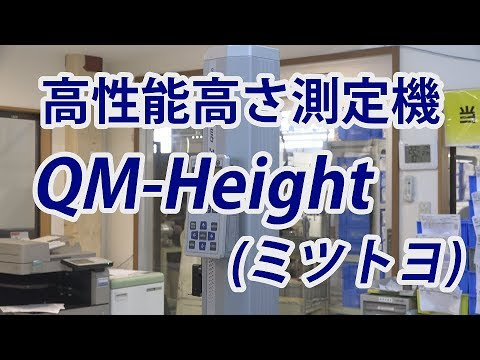 テルミックTV 09 高性能高さ測定機 QM Heigh Mitutoyo