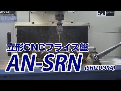 テルミックTV 11 立形CNCフライス盤 AN-SRN