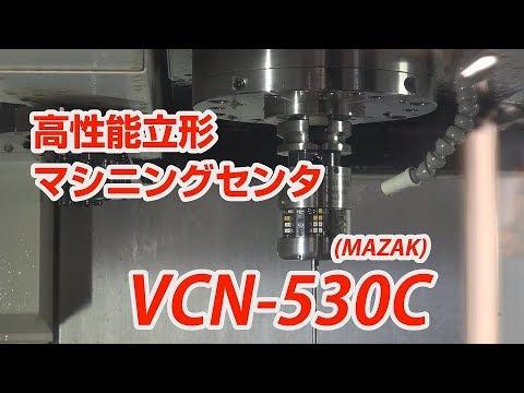 テルミックTV 12 高性能立形マシニングセンタ VCN 530C (MAZAK)