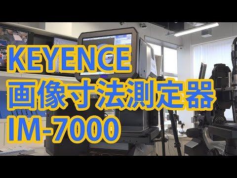 テルミックTV 14 画像寸法測定器 IM7000 KEYENCE
