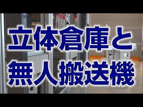 テルミックTV 15 立体倉庫と無人搬送機