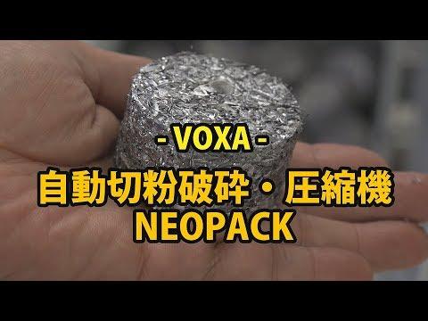 テルミックTV 20 自動切粉破砕・圧縮機 NEOPACK