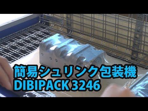 テルミックTV 22 簡易シュリンク包装機
