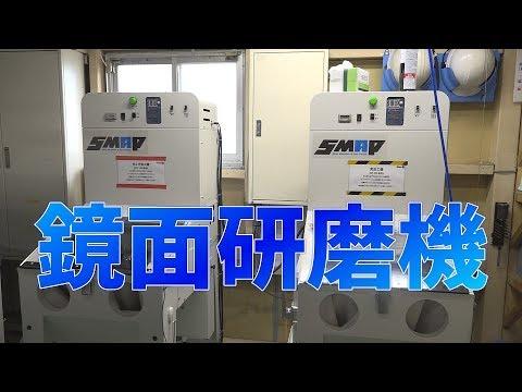 テルミックTV 01 鏡面研磨機_鏡面ショットマシン_SMAP