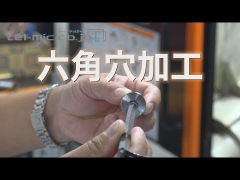 テルミックTV 03 六角穴加工_NC旋盤_QUICK TURN SMART 200