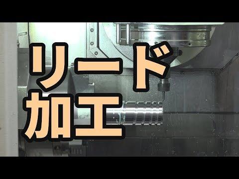テルミックTV 04 リード加工_INTEGREX i-100