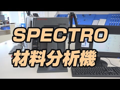 テルミックTV 06 材料分析機_SPECTRO