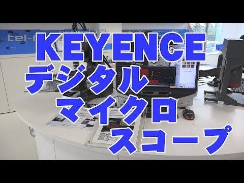 テルミックTV 07 デジタルマイクロスコープ _KEYENCE