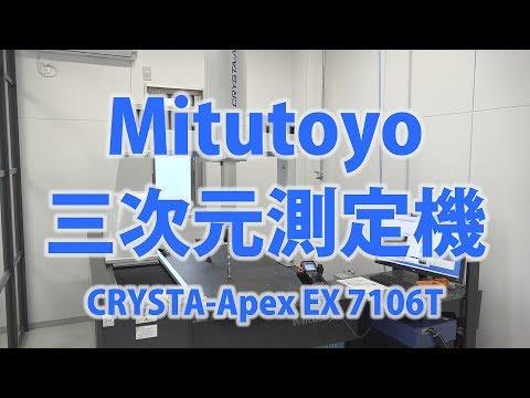 テルミックTV 08 三次元測定機 _Mitutoyo