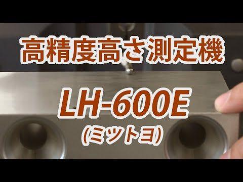 テルミックTV 13 高精度高さ測定機 LH-600E ミツトヨ