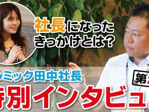 【社長インタービュー】社員から社長へ特別インタビュー Vol .2