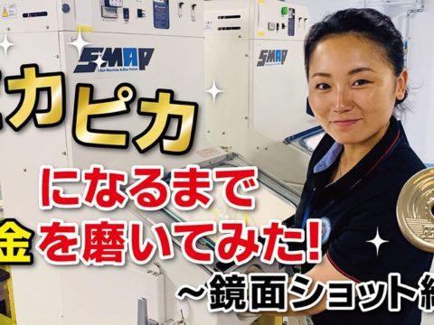 【コイン磨き】機械でお金をピカピカになるまで磨いてもらった 使用機械:東洋研磨材工業 鏡面ショットマシン SMAP-Ⅱ