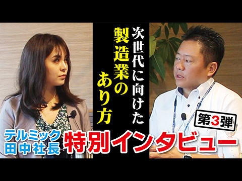 IT × 製造業!?【社長インタービュー】社員から社長へ特別インタビュー Vol .3