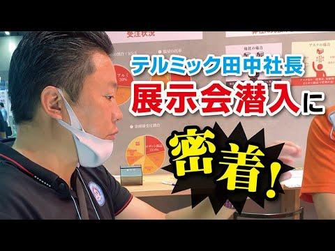 【社長が行く】田中社長が展示会潜入!!!