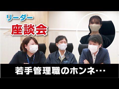 【座談会】若手管理職のホンネに迫る