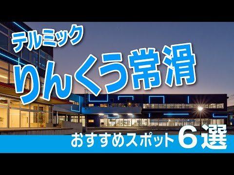 【工場見学】りんくう常滑工場&営業所 おすすめスポット6選
