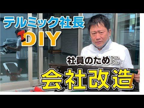 【社長DIY】DIY 社長自ら会社を改造