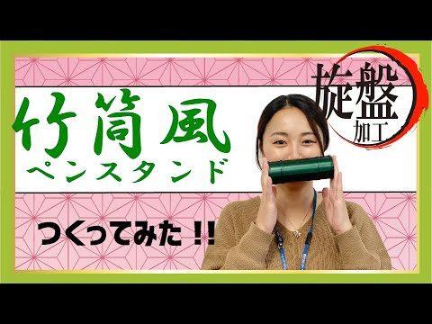 【鬼滅の刃】旋盤で作る竈門禰豆子(ねずこ)の竹筒風ペンスタンド