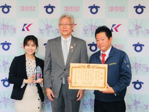 【中部経済新聞社_掲載】刈谷市長へ表敬訪問