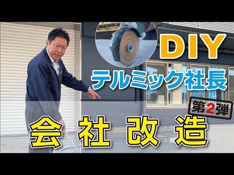 【社長DIY】工場の水たまりを改善