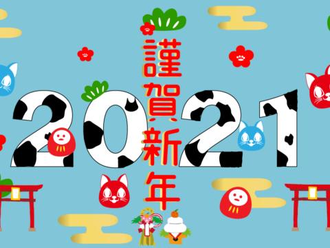 【謹賀新年】明けましておめでとうございます。