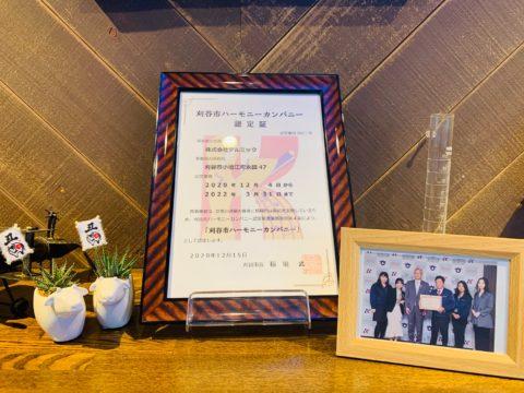 【中部経済新聞社_掲載】刈谷市長がテルミックを訪問