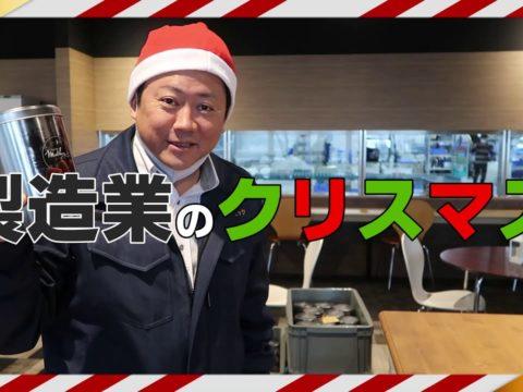 【製造業のクリスマス】田中社長のクリスマスプレゼント大作戦!