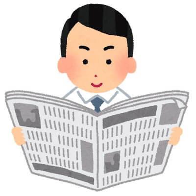 【中部経済新聞_掲載】「令和3年新春 西三河地域経済特集」広告掲載