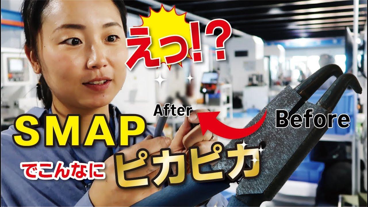 【工具磨き】SMAPで工具をキレイにしてみた~磨いてみたシリーズ第4弾~