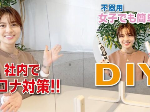 【DIY】コロナ対策!不器用女子でも簡単DIY~飛沫防止パネル製作~