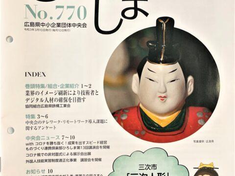 【情報誌掲載】2021年3月号 中小企業ひろしま No.770