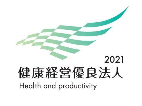 🎉認定🎉健康経営優良法人2021(中小規模法人部門)