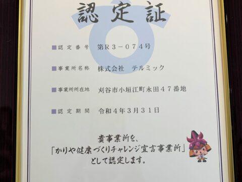 【中部経済新聞_掲載】刈谷市から認定証 健康づくりチャレンジ宣言事業所