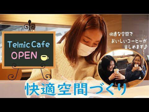 頑張る学生を応援✍【テルミックカフェ】コーヒーマシーンを導入しました