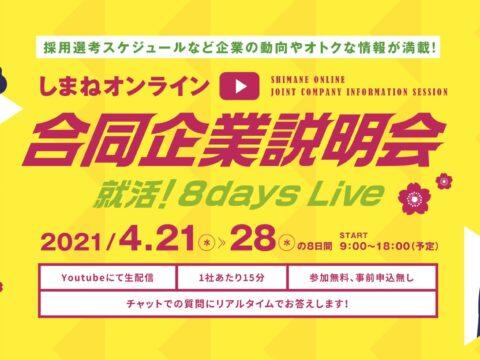 【リクルート】しまねオンライン合同企業説明会 4月27日(火)説明実施
