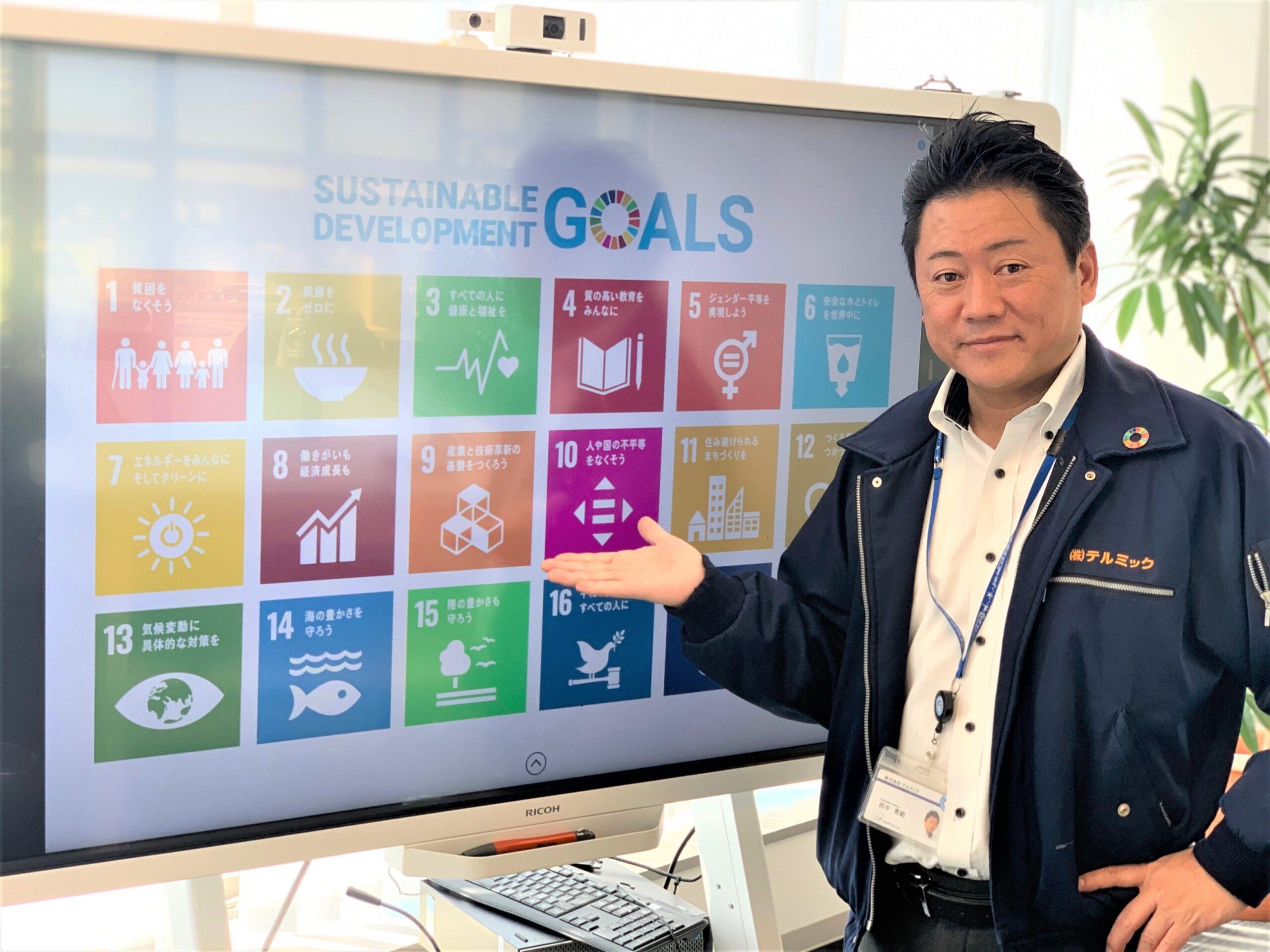 【SDGs】私募債を発行しました