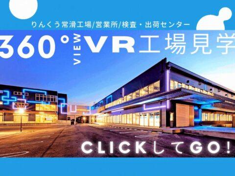 【日刊工業新聞_掲載】VR工場見学を開始 最新鋭スマート工場