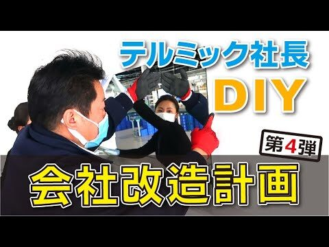 【社長DIY】工場内の身だしなみ向上