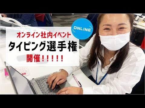 【オンライン社内イベント】タイピング選手権開催!!