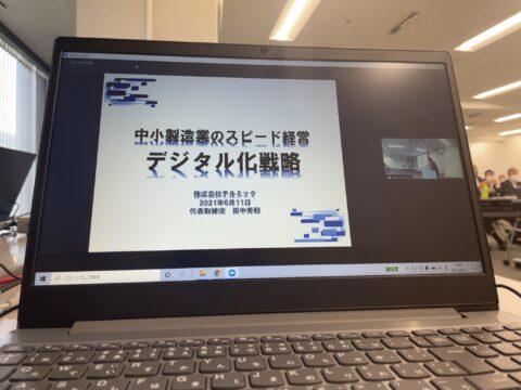 【中小製造業のスピード経営 デジタル化戦略】会場+オンラインのハイブリット式講演会