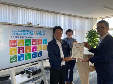 【SDGs】宣言書完成🎉