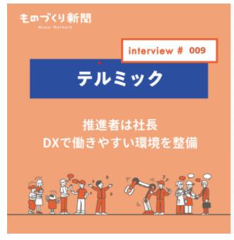 【Webメディア掲載】ものづくり新聞インタビュー