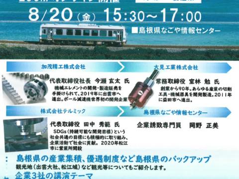 【8月20日オンライン講演情報】島根県リモートセミナー開催!