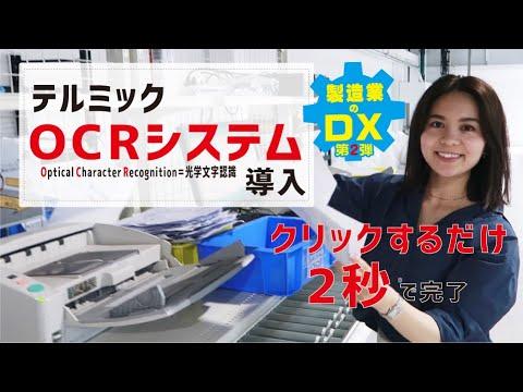 【製造業のDX化#2】OCRシステム導入で作業時間大幅短縮