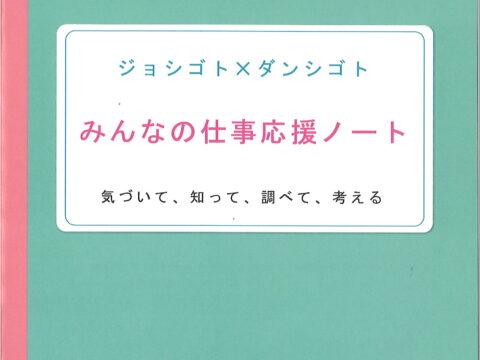 【みんなの仕事応援ノート冊子_掲載】~ショシゴト×ダンシゴト~