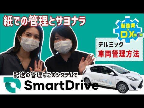 【製造業のDX化#3】車両管理システムの導入で紙とサヨナラできました